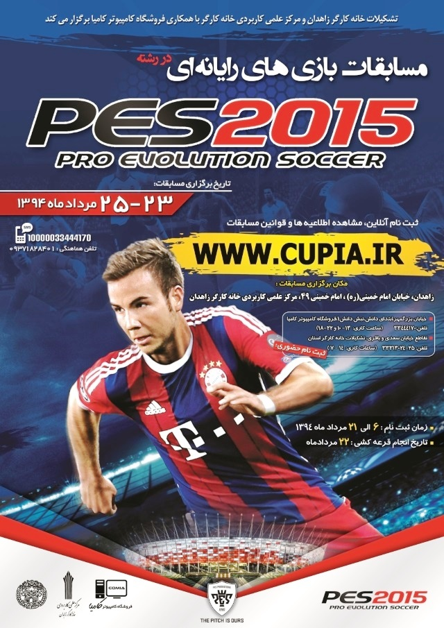 اطلاعیه ثبت نام مسابقات PES 2015 - کامپیوتر(PC)