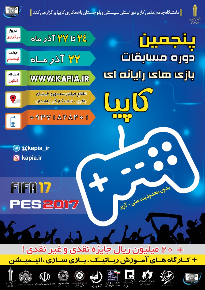 آغاز ثبت نام مسابقات کاپیا۵ – PES2017 – FIFA17